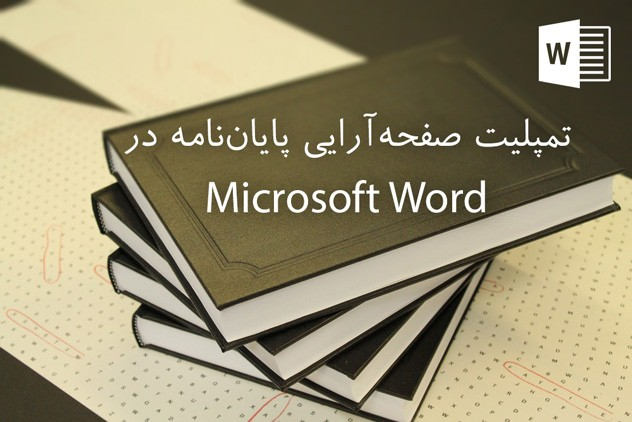 thesis writing micrsoft word Writing your dissertation with microsoft word [vincent kiernan] on amazoncom free shipping on qualifying offers a dissertation is the crowning achievement of.