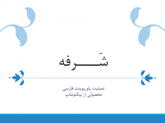 Persian Powerpoint Template